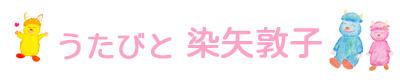 うたびと 染矢敦子