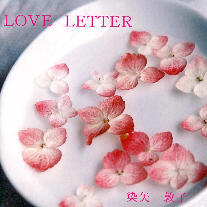 染矢敦子CD、LOVE LETTER