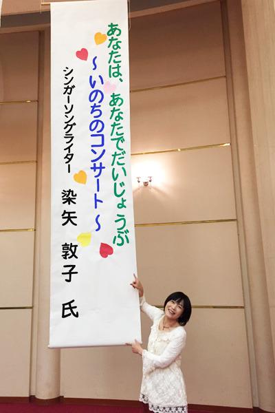 染矢敦子Photo