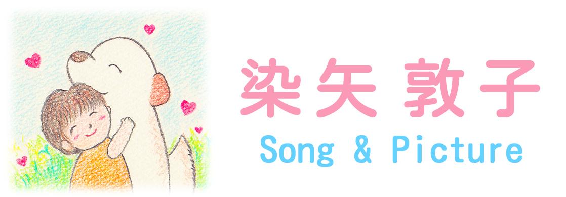 染矢敦子 Official site